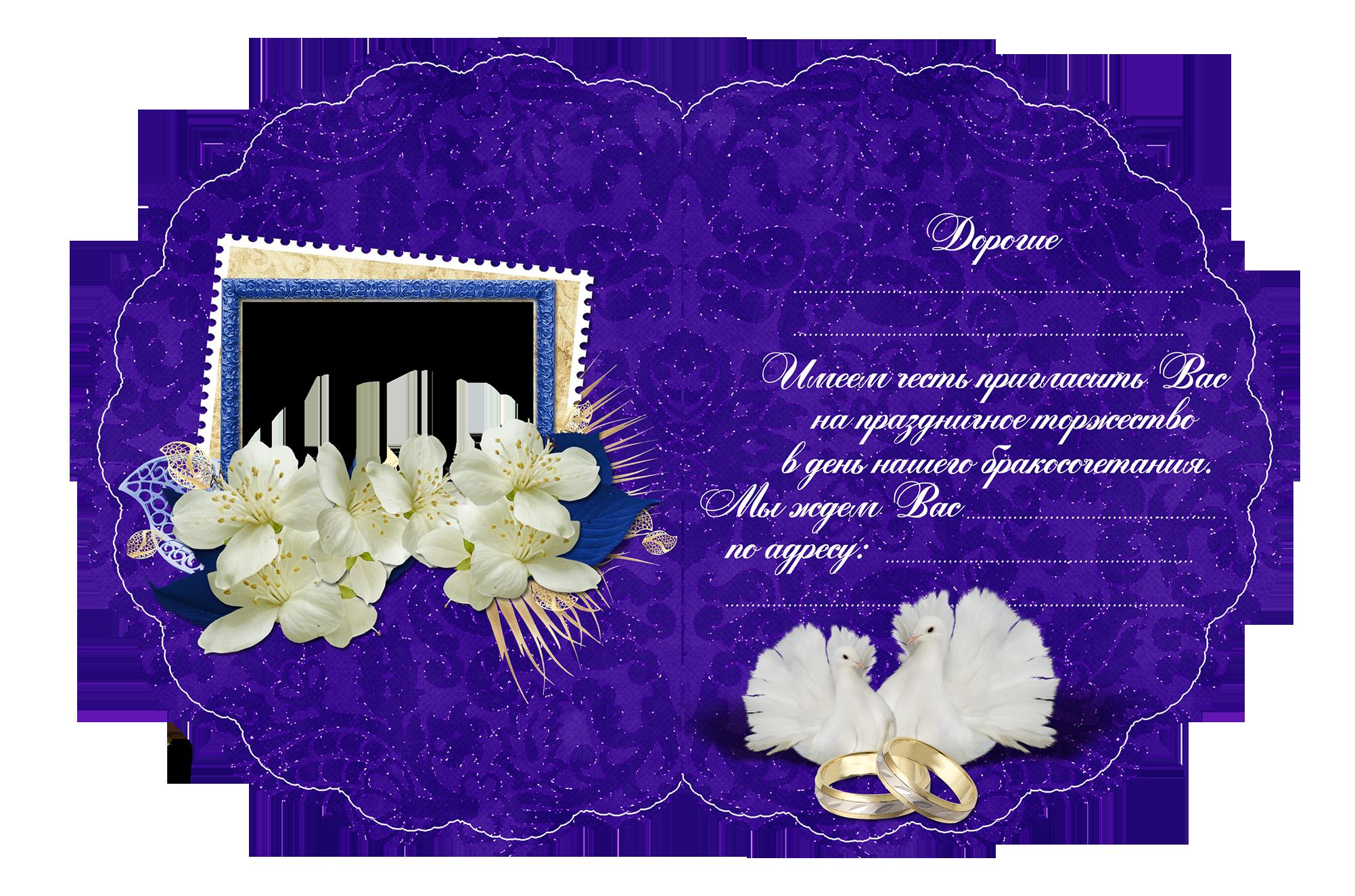 Приглашение-ракушка