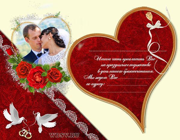 Шаблон приглашения на свадьбу с фото
