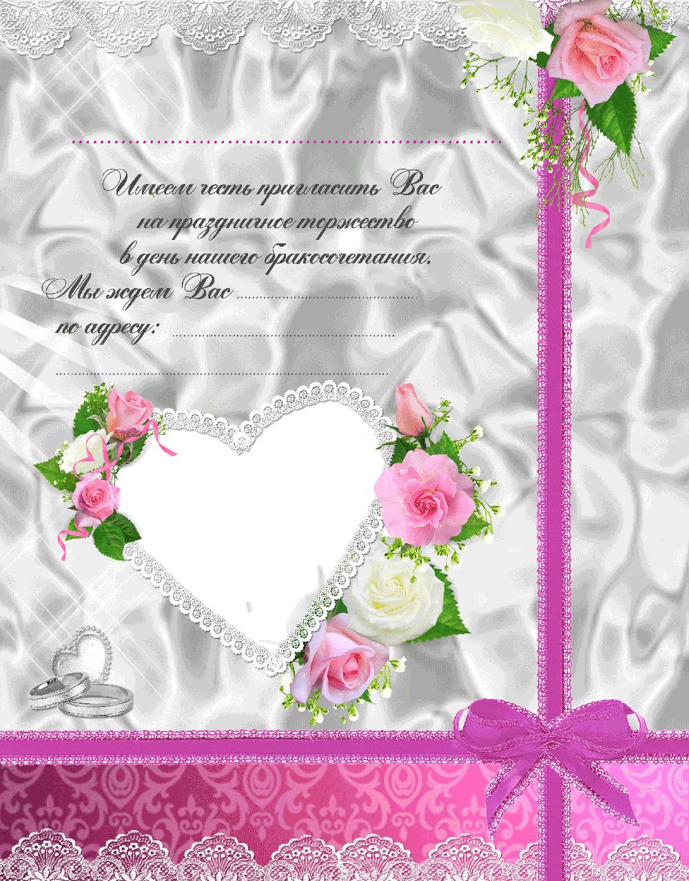 Шаблон электронного свадебного приглашения