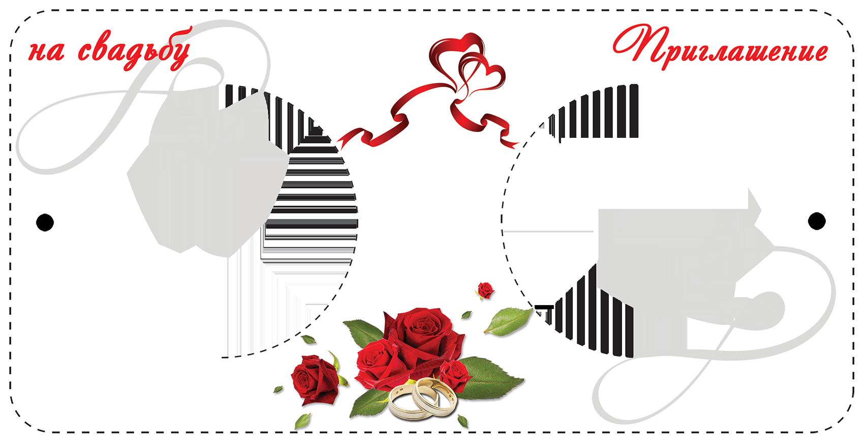 Распечатать открытки для приглашения на свадьбу