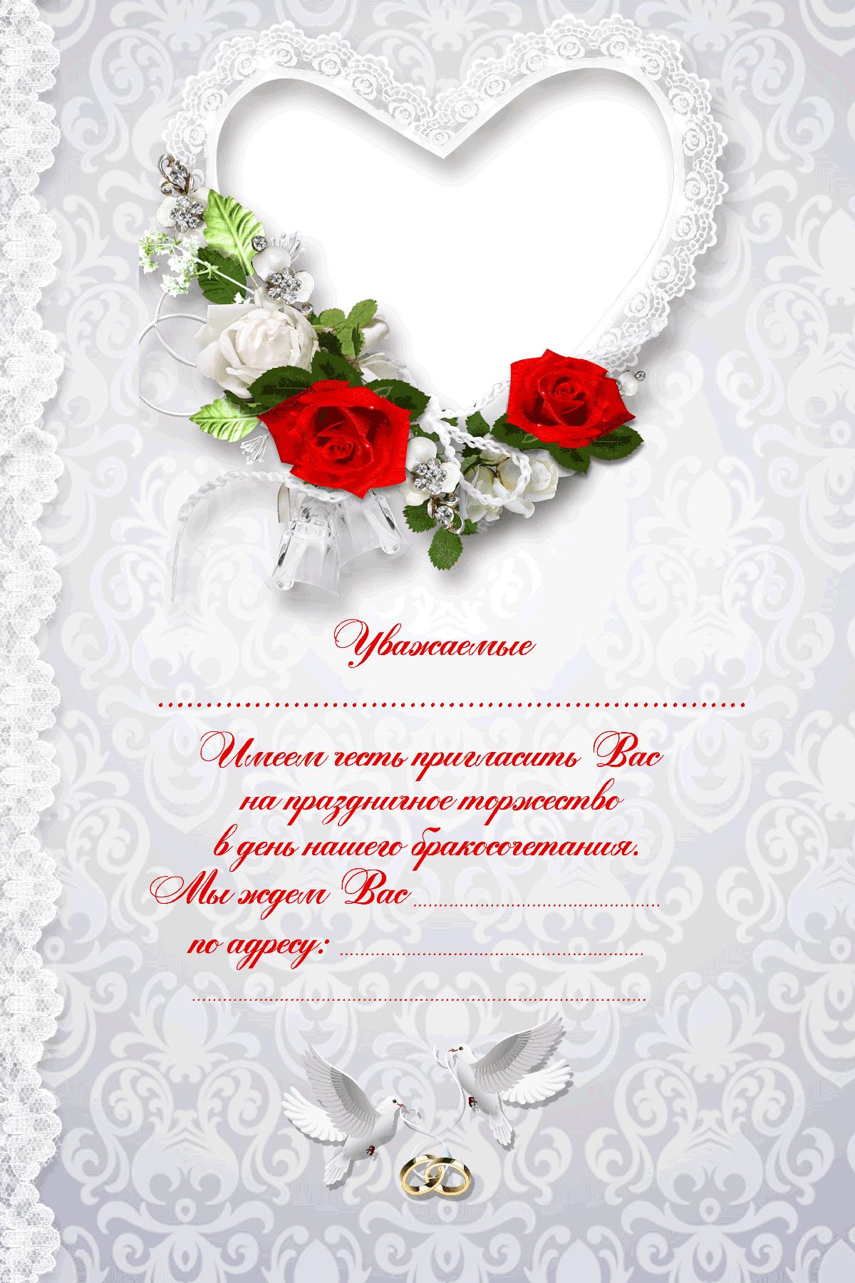 Приглашение с красными розами