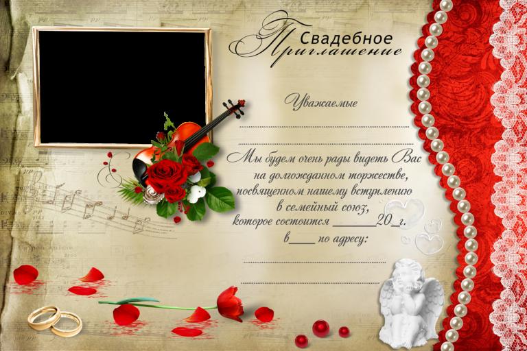 Фотошоп открытки с приглашением