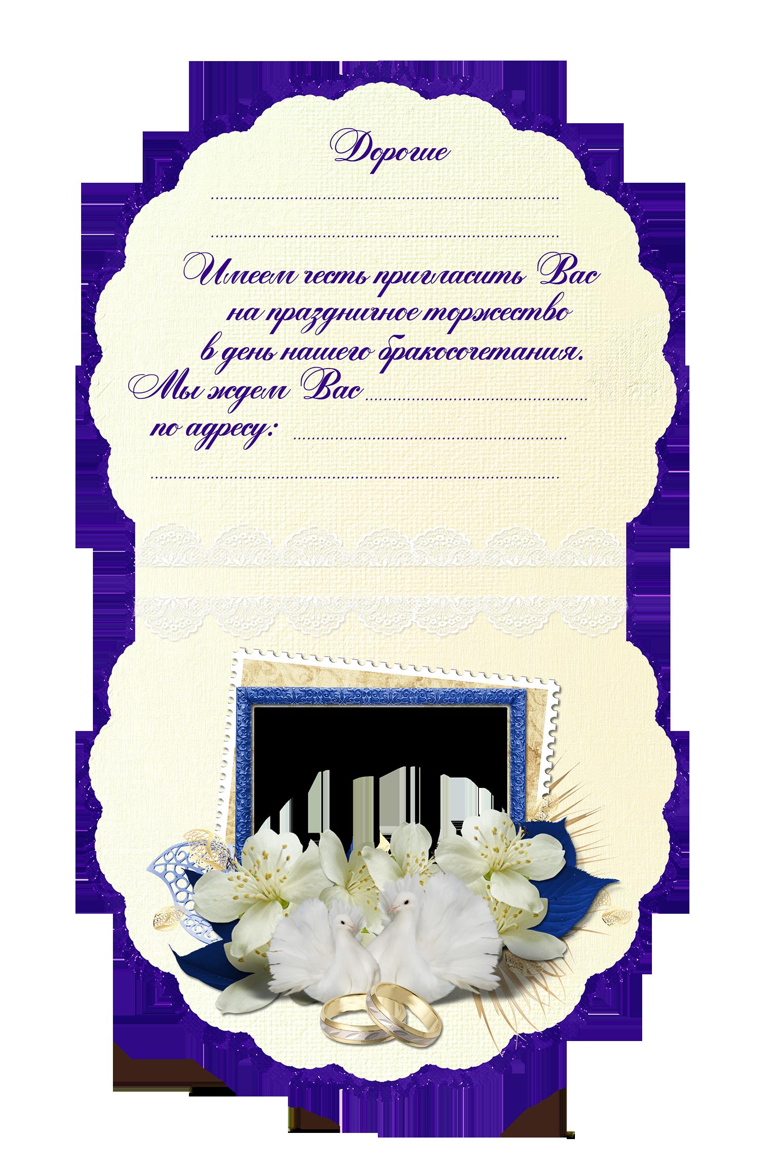 Электронное приглашение на свадьбу в виде ракушки
