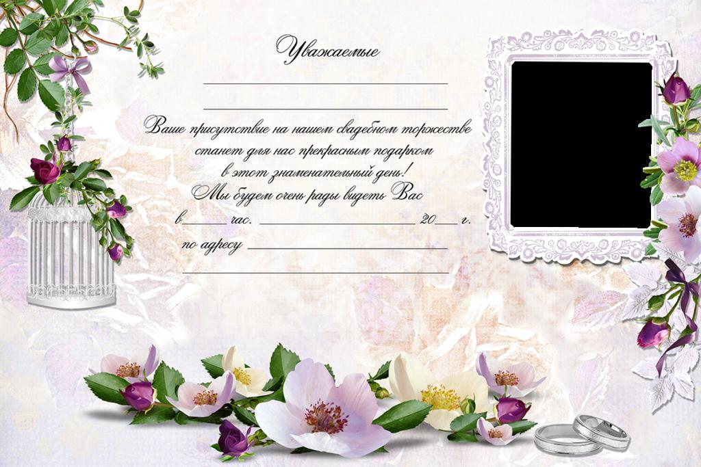 Благодарение поздравление, шаблоны пригласительных свадебных открыток