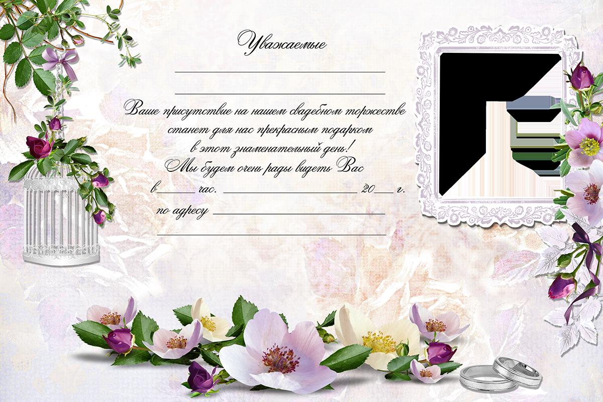 Приглашение на свадьбу фото шаблон