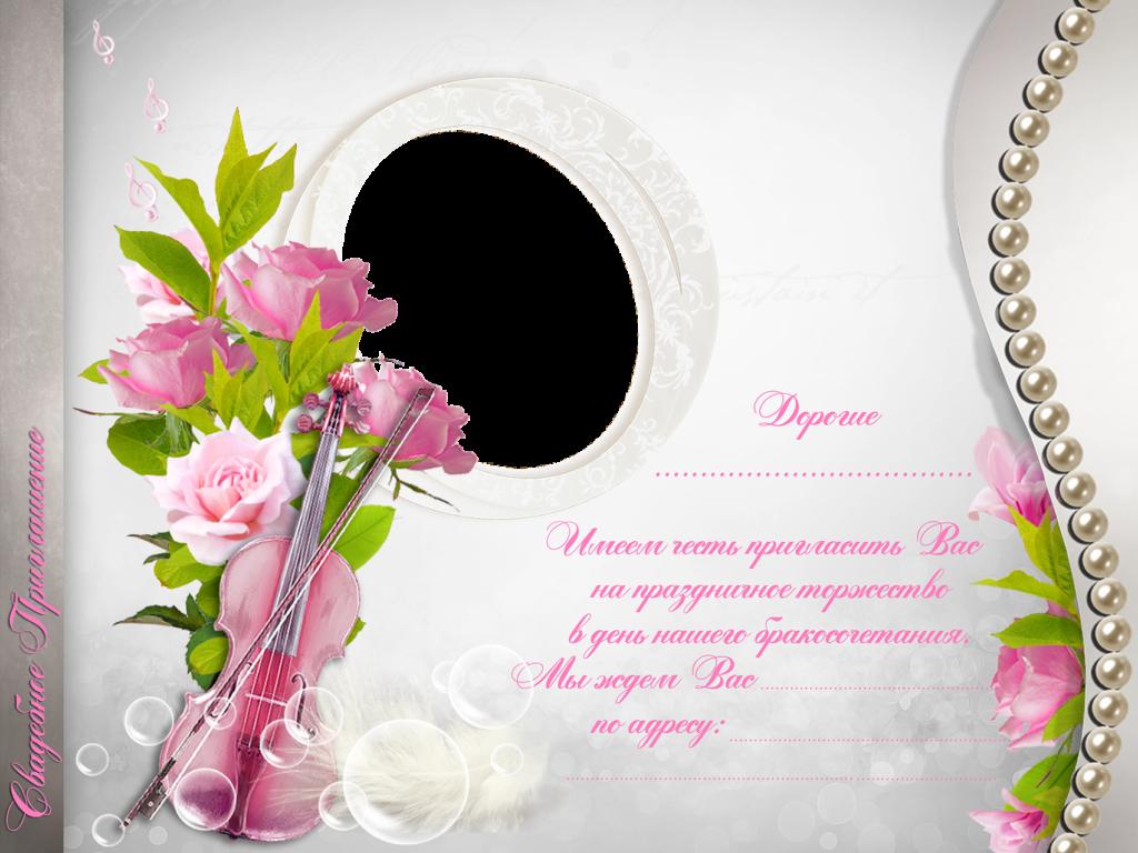 Сделать надпись, пригласительные на серебряную свадьбу шаблоны
