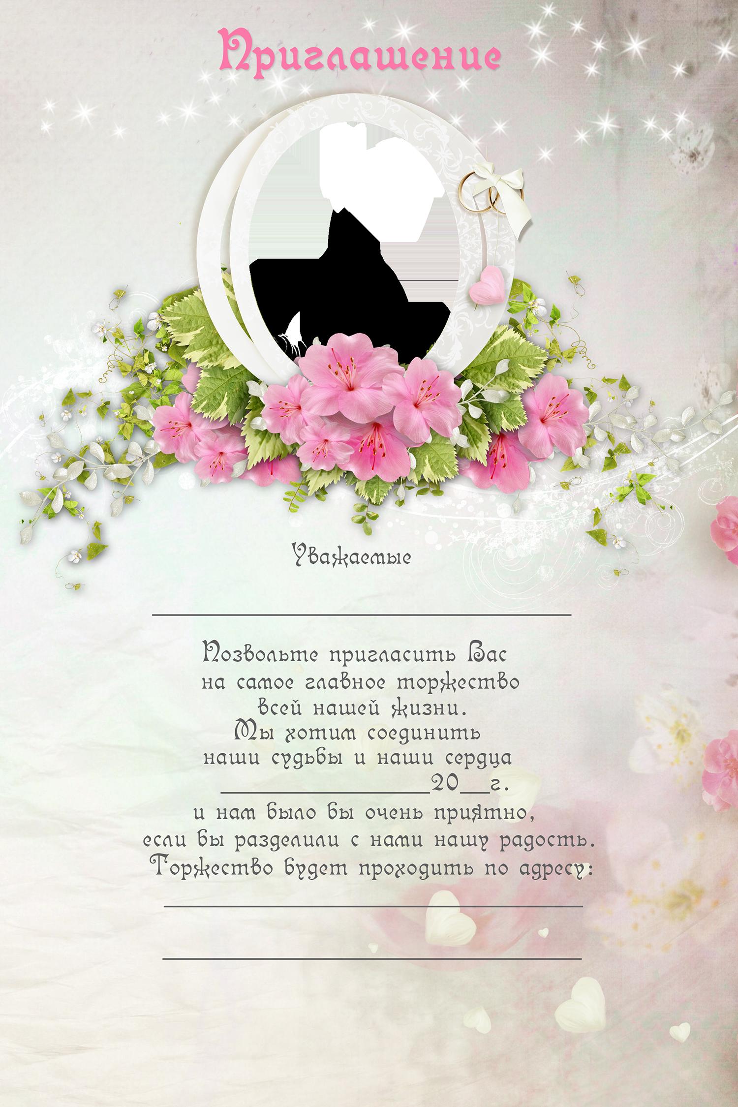 Нежно-розовое электронное приглашение