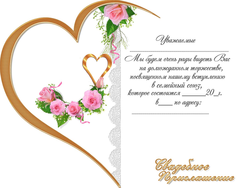 Картинка для свадебных приглашений