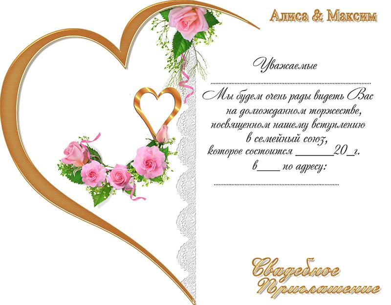 Приглашение в виде сердечка с кружевами