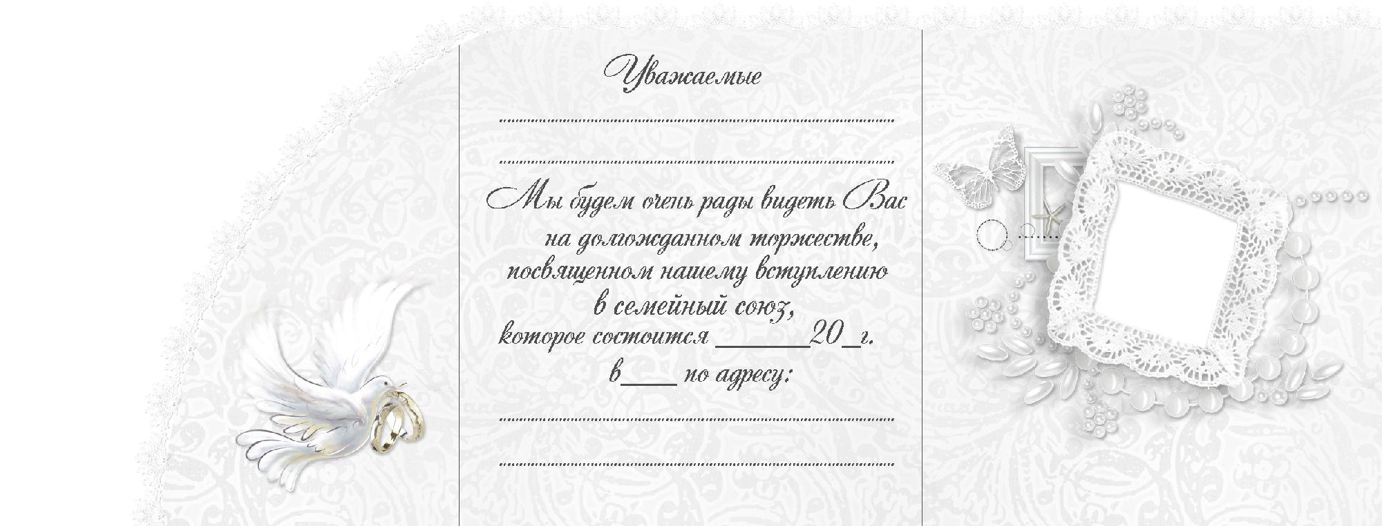 Шаблон свадебного приглашения-открытки