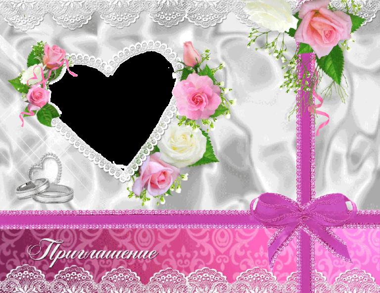Летним днем, приглашения на свадьбу открытка фотошоп