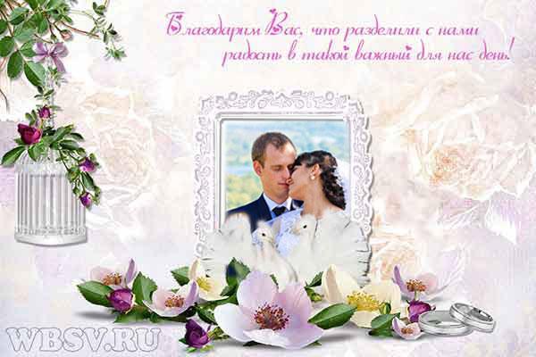 Благодарственные карточки на свадьбе