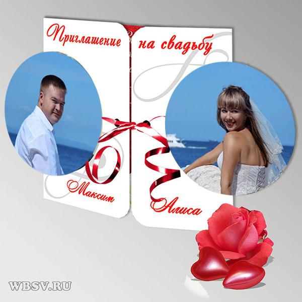 Шаблон трехстворчатого приглашения на свадьбу