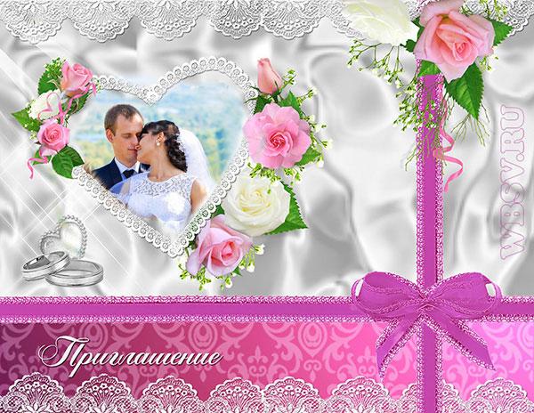 """Шаблон приглашения """"Розовые розы"""""""