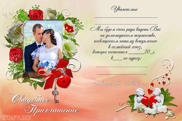Электронное пригласительное на свадьбу