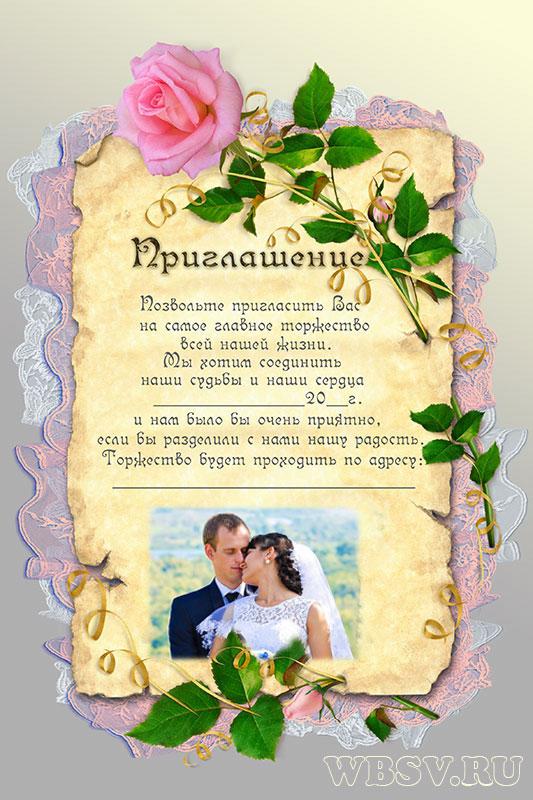 Красивое приглашение на свадьбу в стиле винтаж