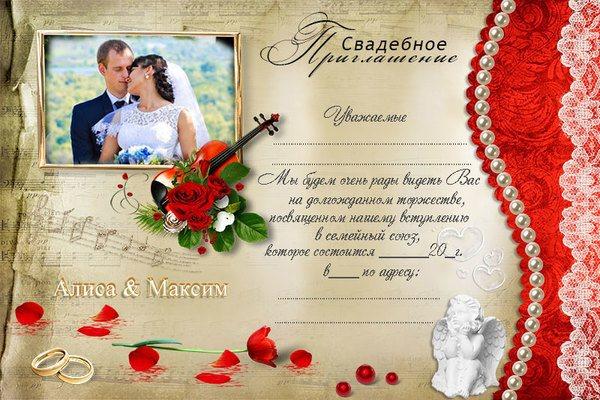Приглашения на свадьбу по правилам этикета