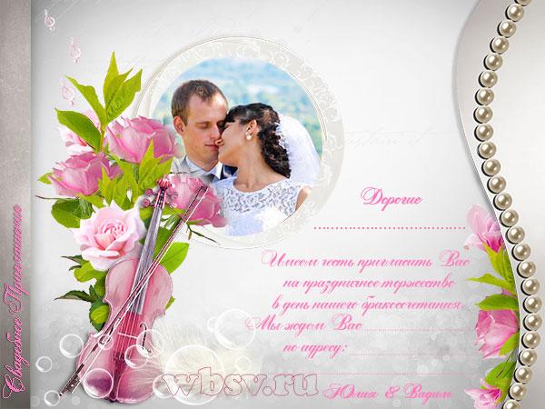 Приглашения на свадьбу с фото жениха и невесты