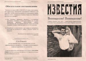 Газета - приглашение